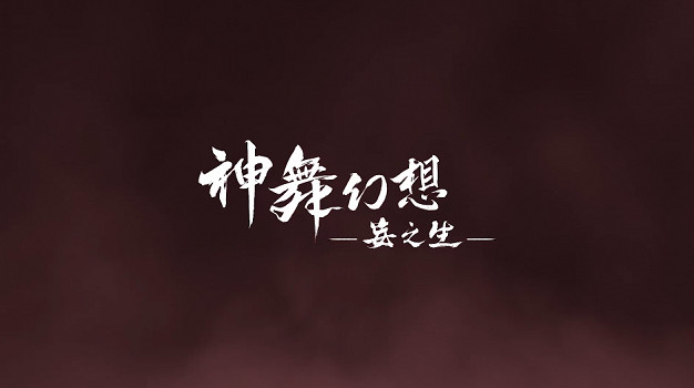 中國大陸研發動作單機遊戲《神舞幻想·妄之生》公布全新實機展示影片