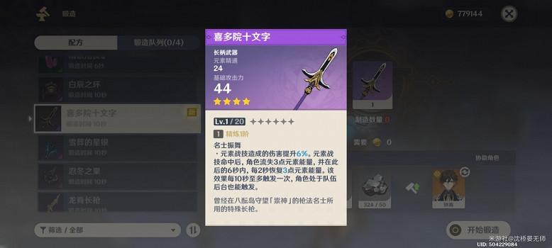 原神 (Genshin Impact) 喜多院十文字武器獲取方法