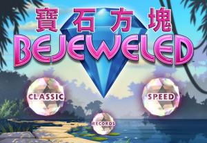 寶石方塊3--Bejeweled 3-經典寶石方塊消除系列新作!在令人驚嘆的遊戲模式中,找到你的完美匹配,它將帶給你持續不斷的遊戲樂趣。第三代具備了一代和二代的經典模式,也包括了無止境的禪宗模式、與時間競爭的閃電戰模式、以及全新的探索模式。