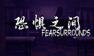 恐懼之間 (Fear surrounds)