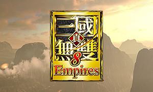 """真・三國無雙8 Empires-真三國無双8:Empires-""""真・三國無雙""""系列20周年紀念新作《真・三國無雙8 Empires》2021年內發售!本作中文版將登陸PS4/PS5/Switch/Steam平台。本作是能同時體驗到一騎當千的爽快動作要素,以及""""奪取天下""""的模擬遊戲要素的Empires系列最新作。..."""