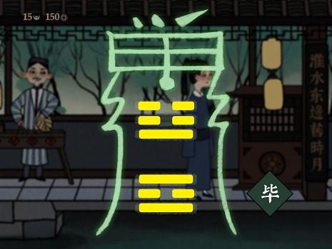 《古鏡記》倪蔻兒怎麽解咒 八卦圖解法分享