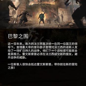《刺客教條 維京紀元》圍攻巴黎DLC進入方法