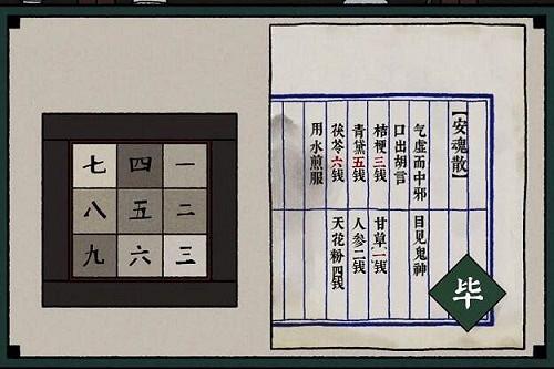 《古鏡記》第一章通關攻略 杭州部分通關流程彙總 (3)