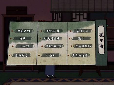 《古鏡記》第二章通關攻略 南京部分通關流程彙總 (2)