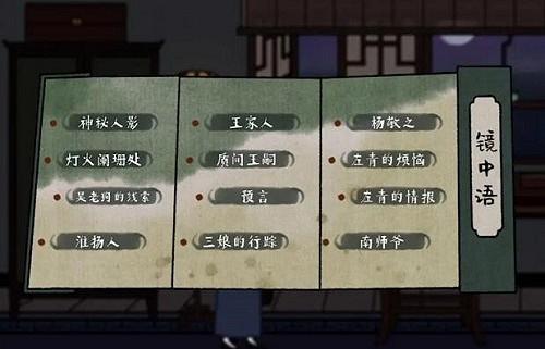 《古鏡記》第一章通關攻略 杭州部分通關流程彙總 (2)