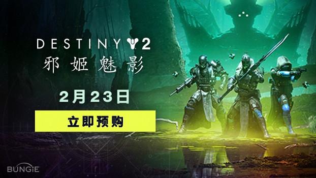 預購開啟!《天命2》全新資料片現已登陸Steam