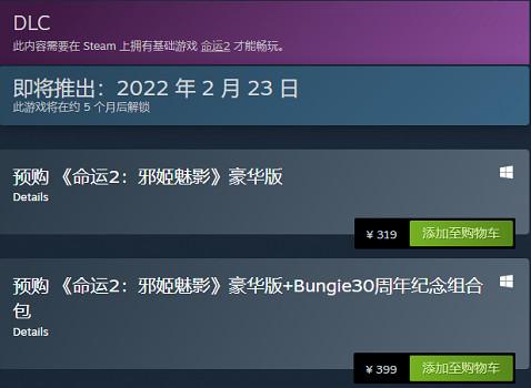 《天命2》邪姬魅影豪華版DLC介紹