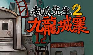 南瓜先生2 九龍城寨-Mr. Pumpkin 2: Kowloon Walled City-《南瓜先生2 九龍城寨》是南瓜先生系列作品的續作。以南瓜頭形象的小人物為主人公,講述一些曾經居住在香港貧民窟九龍城寨的人和他們的故事。背景採用了真實香港歷史場景的美術複原,對香港電影故事的致敬和拓展。...
