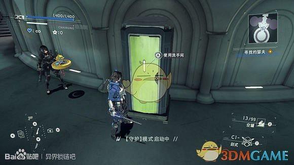 《異界鎖鏈》第十一章廁所位置攻略
