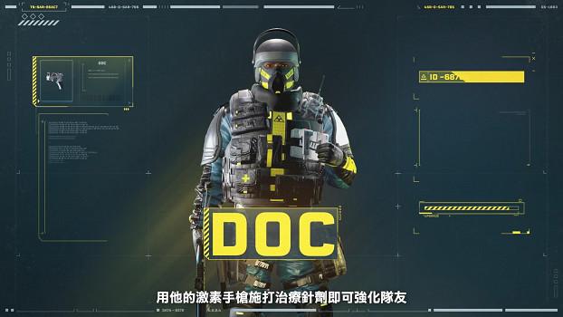 """《虹彩六號:撤離禁區》新幹員""""DOC""""介紹 激素手槍強化隊友"""