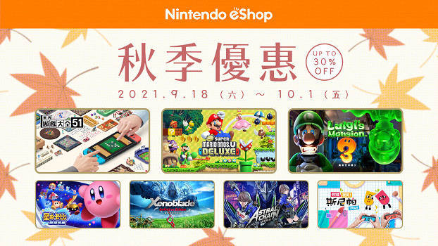 任天堂港服eShop秋促明日開啟 7日會員體驗券再發放