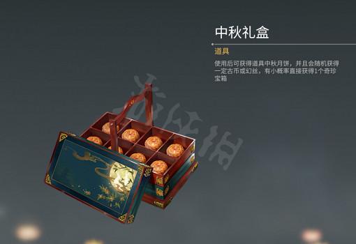 《永劫無間》中秋禮盒獲取方式分享