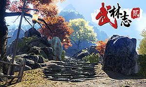 """武林誌2-Wushu Chronicles 2-《武林誌2》是由蝸牛遊戲旗下獨立遊戲團隊""""江湖工作室""""所開發的一款武俠沙盒動作遊戲。本作採用全即時戰鬥模式,玩家將扮演江湖上最出名的殺手,聯合武林各路英雄豪傑驅逐外域武林,重整中原武林秩序,但達成目的的方法全憑玩家自己決定。..."""