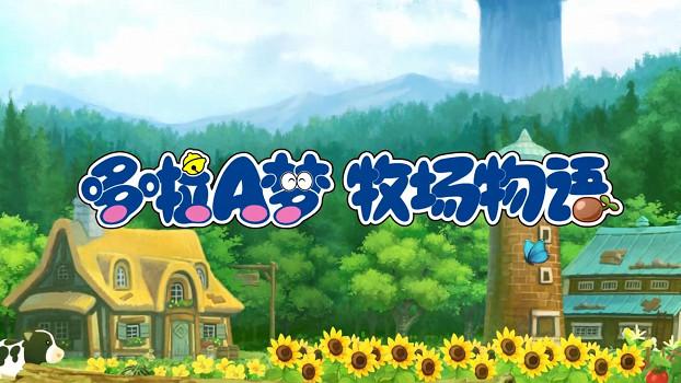 中國Switch《哆啦A夢牧場物語》預售開啟 9月30日發售