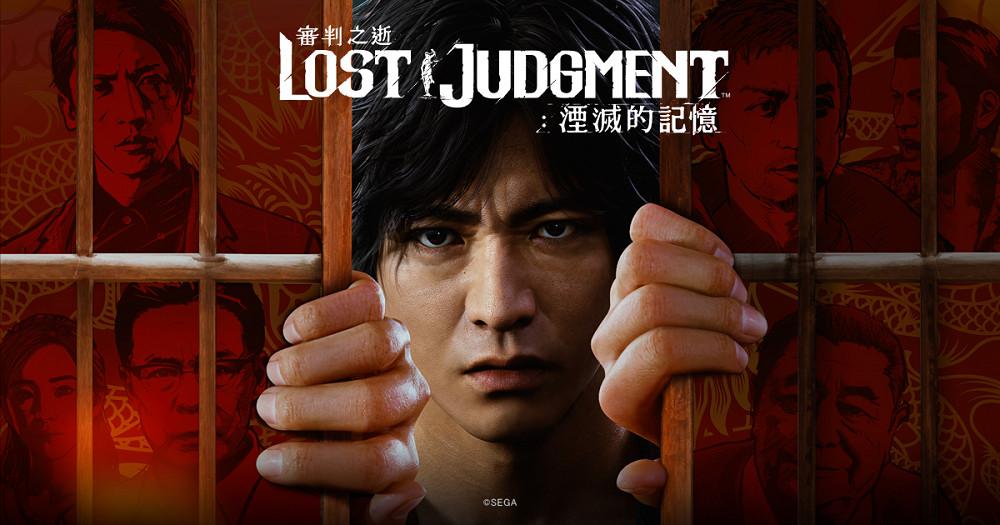 審判之逝:湮滅的記憶-Lost Judgment-本作是《審判之眼:死神的遺言》的續作,主角依然由日本知名演員木村拓哉所扮演的八神隆之擔綱。本作的時間點在《人中之龍7》主線時間(2019年)2年後的2021年。遊戲舞台仍舊是前作的神室町,此外還新增橫濱伊勢佐木異人町。製作人表示橫濱部分不會像《7》一樣是故事大部分的主要舞台,但『比例上還是會多一些』。前作的「調查動作」功能,在本作中除了繼續沿用「跟蹤」、「追逐」、「喬裝」等技巧外,還進一步新增能夠...