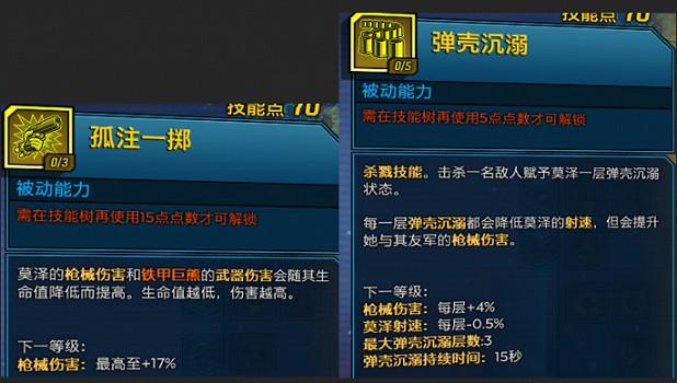 《邊緣禁地3》槍械和子彈基礎傷害計算