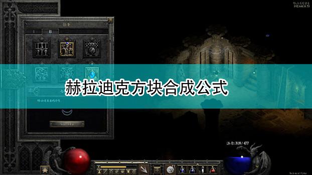 《暗黑破壞神2:獄火重生》赫拉迪克方塊合成公式