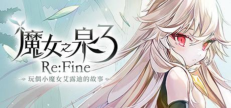 手遊名作《魔女之泉3 Re:Fine》11月18日登Steam 支援中文