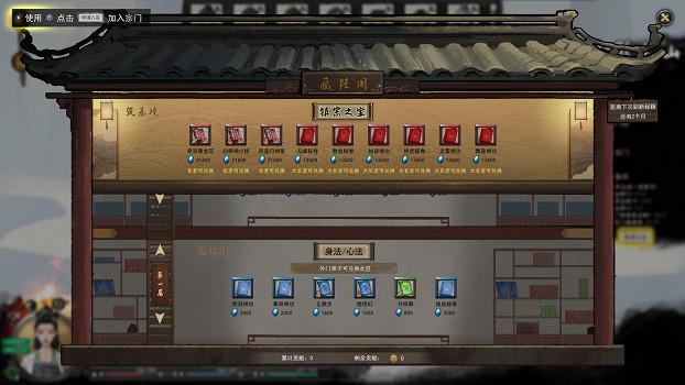 《鬼谷八荒》1月29日更新了什麽 遊戲1月29日更新內容介紹